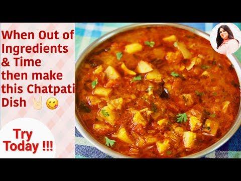 जब घर में कोई सब्जी न हो तो बनाए यह जबरदस्त सब्जी, Aloo Pyaz Sabji Recipe, Potato Onion Curry
