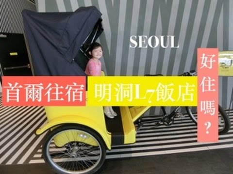【韓國 GUIDE】EP1 (Eng Sub) || 首爾住宿 明洞 L7樂天飯店 好不好住?|| Seoul Hotel Review: L7 Hotels by Lotte