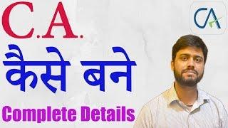 How to Become a CA || Detais about CA course