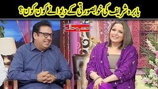 Babra Sharif Ki Khobsorti Aur Sharafat | Hasb e Haal | Dunya News