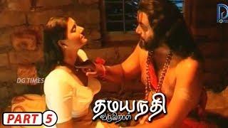 Dhamayanthi Varugiral Tamil Movie Part - 5    Suresh Varma, Vani Viswanath