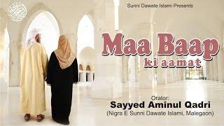 Maa Baap Ki Azmat by Sayyed Aminul Qadri