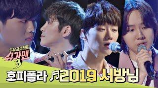 소년의 시점으로 재해석한 호피폴라의 ′2019 서방님′♪ 슈가맨3(SUGARMAN3) 2회