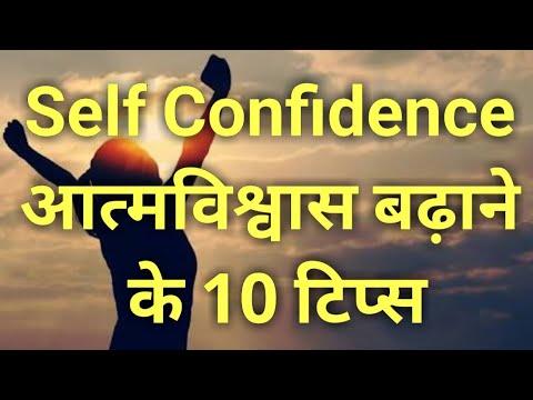 आत्मविश्वास बढ़ाने के 10 टिप्स Improve Self Confidence In Hindi