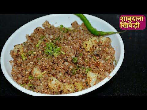 Sabudana Ki Khichadi | How To Make Sabudana Khichdi | Falahari Recipe In Hindi