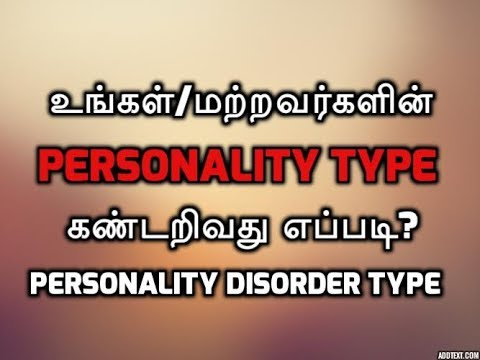 How to find out personality types? | Tamil Psychology |