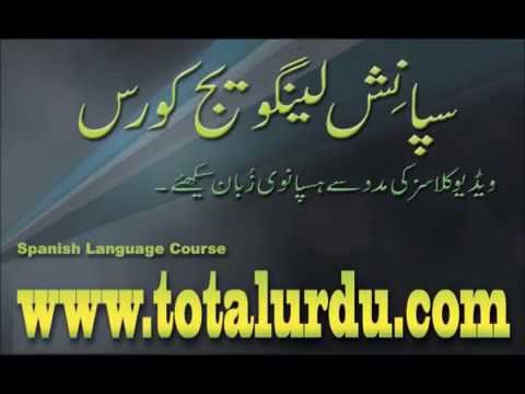 learn spanish in urdu  class 1