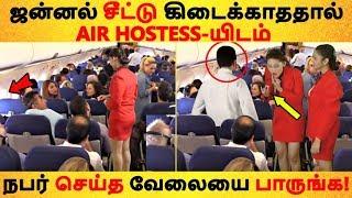 ஜன்னல் சீட்டு கிடைக்காததால் AIR HOSTESS-யிடம் நபர் செய்த வேலையை பாருங்க! Tamil News