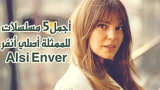 """أجمل 5 مسلسلات للممثلة أصلي أنفر asli Enver """"بطلة مسلسل عروس إسطنبول"""""""