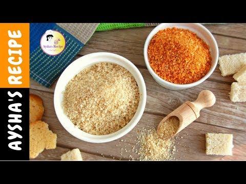 ব্রেডক্রাম্ব তৈরির সহজ রেসিপি || Bread Crumbs Recipe Bangla || How to make Breadcrumbs at Home