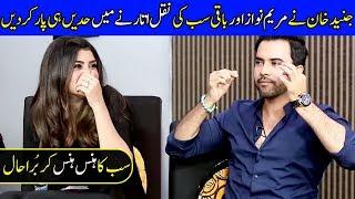 Junaid Khan Mocking Maryam Nawaz And All The Other Actors   Junaid Khan & Zoya Nasir   Celeb City