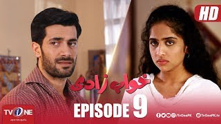 Khuwabzaadi | Episode 9 | TV One Drama | 16 May 2018