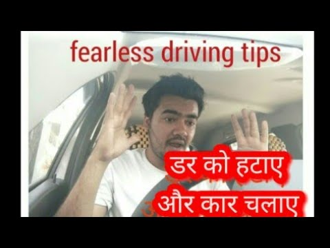 How to overcome driving fear, fearless driving tip & motivation