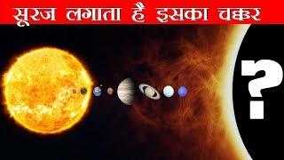 क्या सूरज भी किसी चीज के चारो ओर घूमता है ? Does the sun also revolve around something