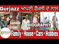 Download Gurjazz biography   Family   Father   Mother   Hobbies   Lifestyle   Unlimited Gyan MP3,3GP,MP4
