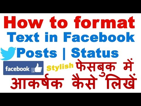 How to Format Text in Facebook Posts /Status (Stylish Writing for Facebook ) आकर्षक कैसे लिखें  ?