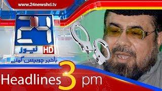 News Headlines | 3:00 PM | 18 October 2017 | 24 News HD