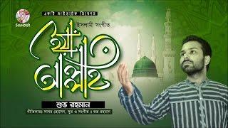 Ya Rahim Ya Rahman | Saiful Islam | Bangla Islamic Song
