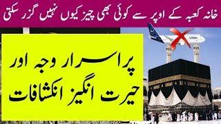 Kaba K Oper Kuch Bhi Nahin Guzar Sakta, Uski Wajah Is Video Mai | The Urdu Teacher