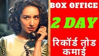 Chhichhore Box Office Collection Day 2: सुशांत सिंह राजपूत की 'छिछोरे' ने मचाया धमाल, दूसरे दिन
