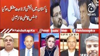 Faisla Apka - 20  March 2018 | Aaj News
