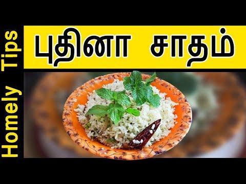 புதினா சாதம் | Pudina Rice in Tamil | Pudina Sadam | Mint Rice in Tamil | Variety Rice in tamil