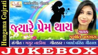 Jyare Preem Thay | Jyoti vanzara | Gujarati Romantic Song | Audio Jukebox