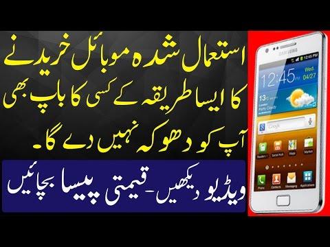 10 Secret Tips before Buying Used/Second Hand Mobile Phones (Urdu/Hindi )