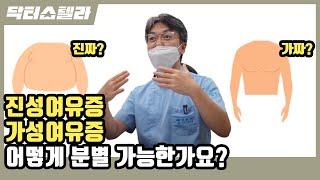 """[여유증][여유증병원]여유증에도 종류가 있다? """"진성여유증""""과 """"가성여유증""""의 차이점 공개!∥닥터스텔라"""