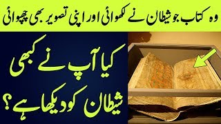 Codex Gigas Documentary In Urdu And Hindi | شیطان کی لکھی گئی کتاب | Islamic Solution