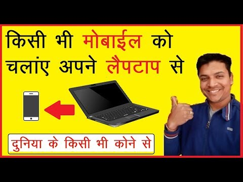 How To Use Any Person Mobile With Laptop in Hindi Mr.Growth | How To use teamviewer🙂