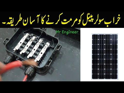 Solar Panel (Solar Plate) Repair In Urdu/Hindi