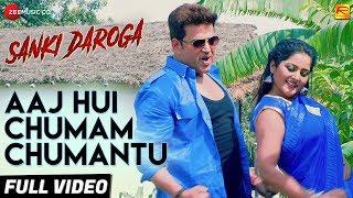 आज हुई चुम्म चुमन्तु Aaj Hui Chumam Chumantu | Sanki Daroga | Ravi Kishan, Anjana Singh | Shyam D