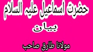 prophet ismail AS pashto bayan hazrat ismail as maulana tariq sahab pa beautiful awaz