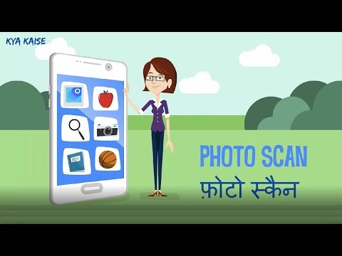 Scan Photos Easily - Photo Scan App by Google. Hindi video by KYA KAISE