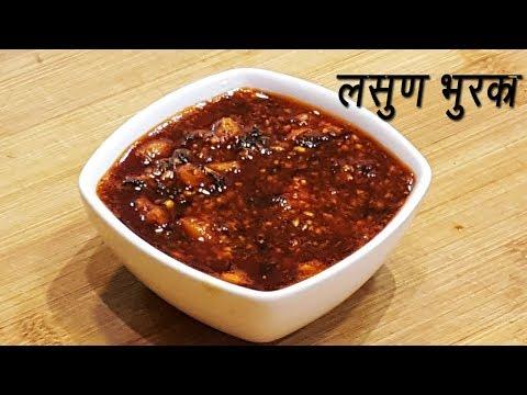 दोन मिनिटात बनवा झणझणीत भुरका  | लसूण भुरका  | Lasun Bhurka | Garlic Chutney  | Ep - 274