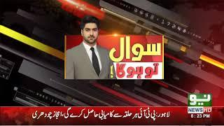 Sawal To Hoga | 23 June 2018 | Neo News HD