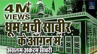 Dhoom Machi Sabir Ke Aangan Mein (धूम मची सबीर के आँगन में) - Aslam Akram Sabri - Vainet Islamic