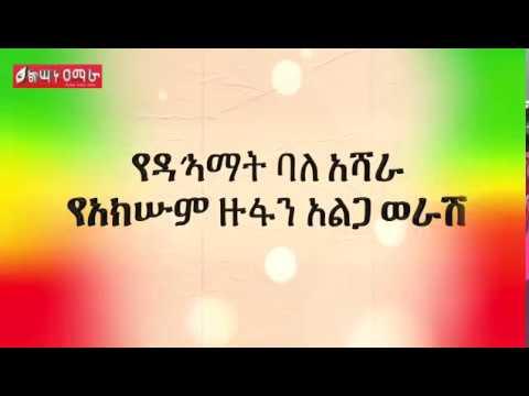 Xxx Mp4 Amhara Nen New Ethiopia Amharic Music 2018 Official Video አማራ ነን አዲስ የ 2010 ሙዚቃ 3gp Sex