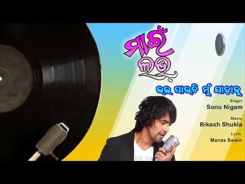 Bhala Pauchi Mu Jahaku - Superhit Modern Odia Song By Sonu Nigam On Pabitra Entertainment