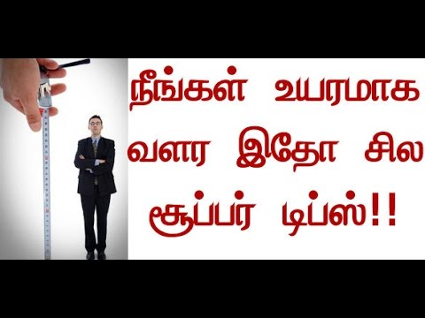 How to Increase Height Naturally at Home After 18-20 -Tips in Tamil