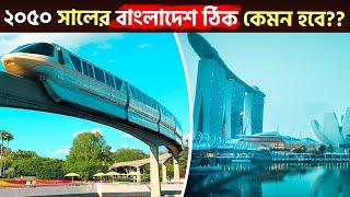 ২০৫০ সালে বাংলাদেশ কেমন হবে ?? দেখলে আপনার ধারনা পাল্টে যাবে    2050 Future World Bangladesh
