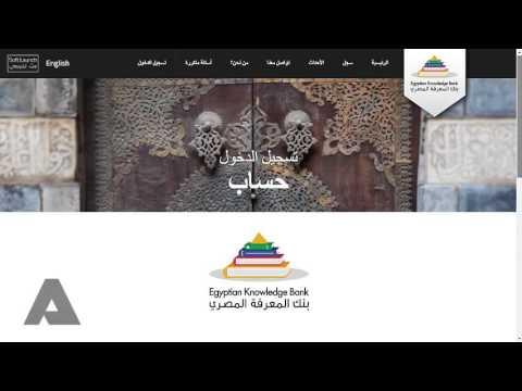 خطوات التسجيل فى موقع بنك المعرفة المصري  Egyptian knowledge bank