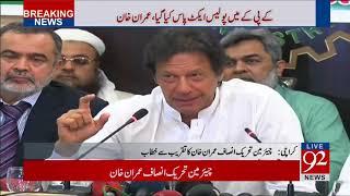 Karachi : Chairman PTI Imran Khan addresses ceremony - 23 October 2017 - 92NewsHDPlus