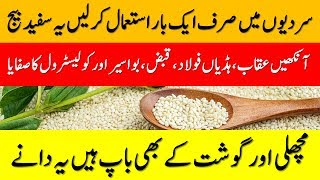 Sesame seeds benefits for eyesight, constipation relief, bawaseer, aging & urinary bladder problems