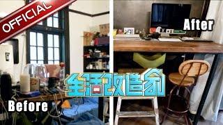 《生活改造家》第8期20170608:邋遢摄影师 改头换面 旧屋新颜 EP.8【东方卫视官方高清】