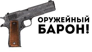 ОРУЖЕЙНЫЙ БАРОН!