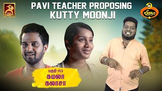 Pavi Teacher Proposing Kutty Moonji | Vina With Vicky #15 | Blacksheep