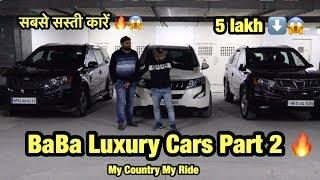 सबसे सस्ती कारें | Hidden Second Hand Car Market | Baba Luxury Cars Part 2