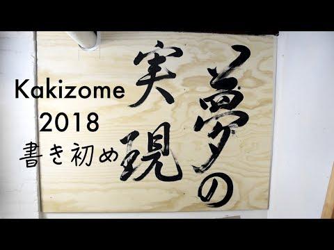 書き初め 2018 Kakizome First Calligraphy of the Year